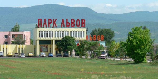 Парк Тайган